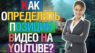 Как определить позиции видео на YouTube
