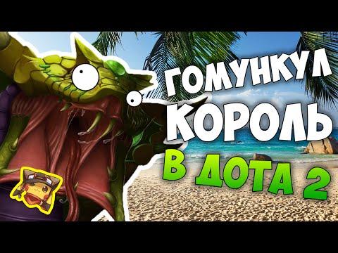 видео: КОРОЛЬ ГОМУНКУЛОВ В ДОТА 2