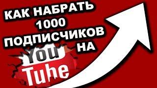 видео Как быстро раскрутить свой канал на YouTube в 2017