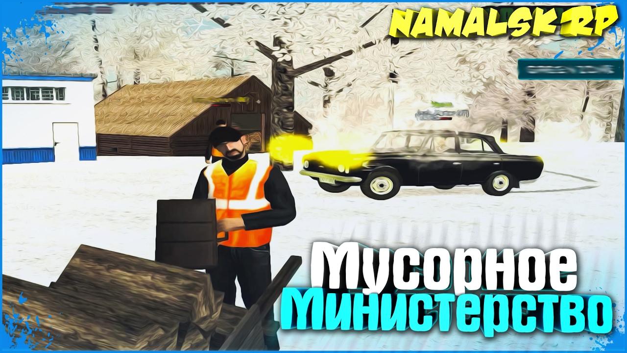 Мусорное министерство | #1 | Namalsk-RP (CRMP) - YouTube