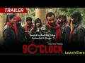 9 O'Clock - Official Movie Trailer (2017) - The Hindi Feature Film | LAUNCH EVENT