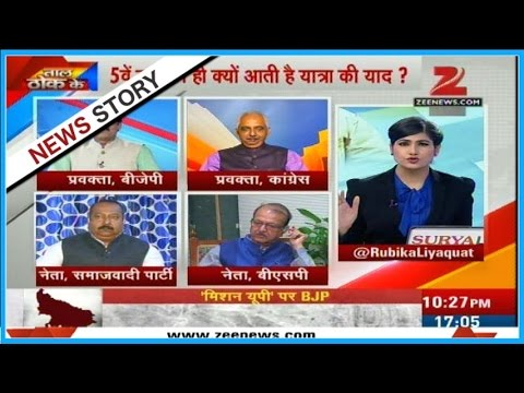 Discussion : What is important in U.P 'Royal Rally' or 'Development's Agenda' ? | Part I