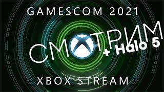 СТРИМ Xbox на Gamescom 2021. Смотрим играем в Halo 5
