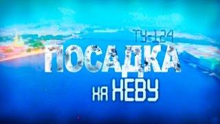 Посадка на Неву - программа Первого канала