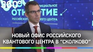 Квантовые технологии в России! Учёным создали комфортные условия для современных разработок