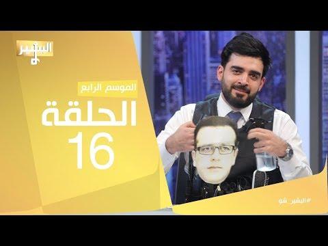 البشير شو - Albasheershow / الحلقة السادسة عشر كاملة – وك اقبال