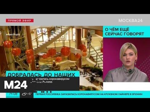 Гражданка России заразилась коронавирусом на борту лайнера Diamond Princess - Москва 24