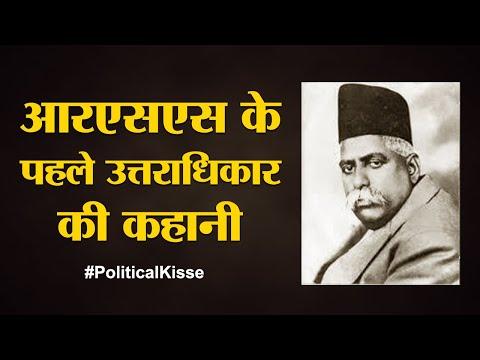 RSS में पहली बार नेतृत्व चयन की दिलचस्प कहानी | The Lallantop | Political Kisse