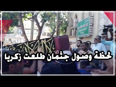 طلعت زكريا.. لحظة وصول الفنان الراحل لمسجد العمرى بالإسكندرية لتشيع الجنازة  - 14:55-2019 / 10 / 9