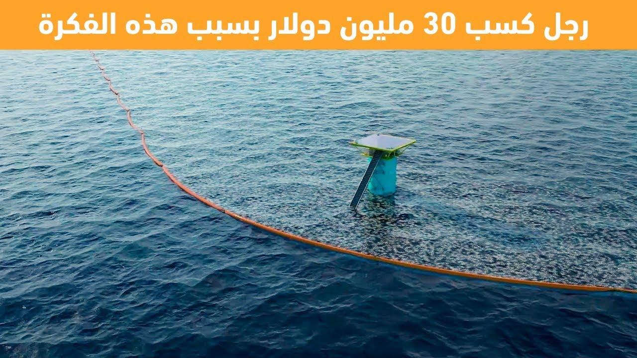 هذا الرجل كسب 30 مليون دولار بسبب تنفيذه هذه الفكرة في المحيط !!