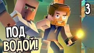Minecraft: Story Mode Season 2 Episode 1 Прохождение На Русском #3 — ПОД ВОДОЙ!