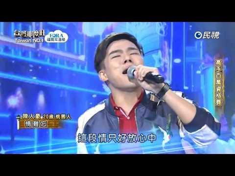 20171021 台灣那麼旺 Taiwan No.1 陳人豪 情難忘