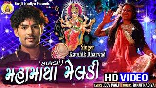 Maha Maya Meldi || kaushik bharwad || gujrati dhakhla || hits 2018 super  song |
