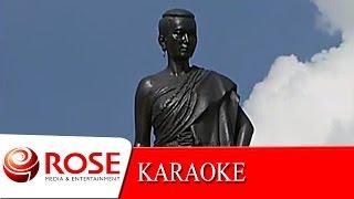 หลานย่าโม - รุ่งฤดี แพ่งผ่องใส (KARAOKE)