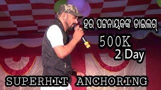 Hara Pattanayak Mimicry_Best Anchoring By Mr Asish,Payal Group Dance,Odia Shayari,Joke,Mix Sayari,HD