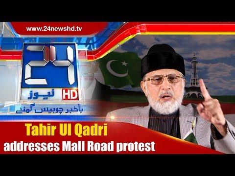 Tahir Ul Qadri Speech In Mall Road Protest Lahore