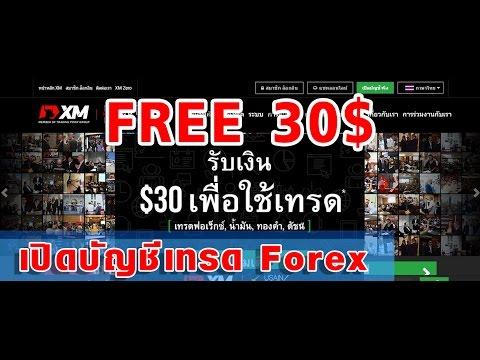 เปิดบัญชีเทรด Forex โบรก XM รับ 30$ ฟรี