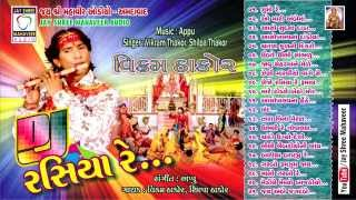 DJ Rasiya Re - Vikram Thakor - Full Audio JukeBox