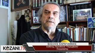 Εκδήλωση για την Παγκόσμια Ημέρα Ποίησης στην Κοζάνη