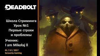 [Школа Стриминга][Ученик: I am Mikołaj ll][Урок №1: Первые страхи / проблемы] - Игра Deadbolt