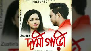 Assamese supar hit song By Dami Gari (Bengali version)