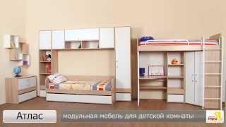 «Атлас» модульная мебель для детской комнаты(каркас: «Дуб Сонома», профиль: «Хаотичные линии» подробности на http://www.triya.ru., 2014-06-11T05:25:08.000Z)