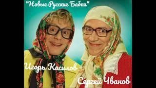 Новые Русские Бабки ДК г Лениногорск 23 02 2019