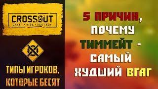 Топ – 5 типов игроков в Crossout, которые бесят №5: союзник, ты пьян, иди домой или самоуничтожься