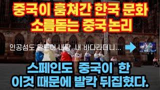 중국이 훔쳐간 한국 문화. 소름돋는 중국의 논리가...…