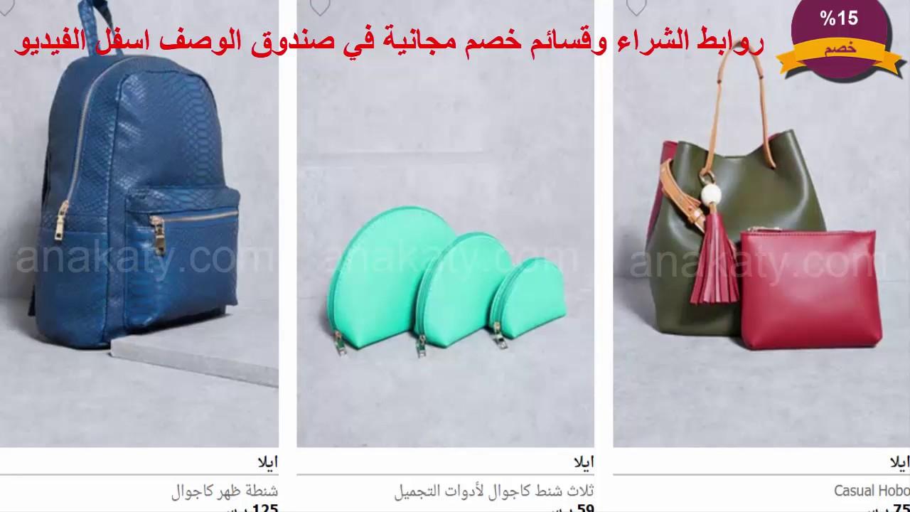 0d43fa94e شنط وحقائب يد نسائية ماركة ايلا لهذا الموسم - YouTube