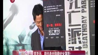 高圣远:周迅是中国最好女演员!