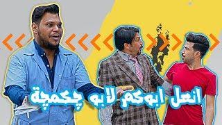 چكمچة وابو الهيل كلساع واحد يدگ عليهم الباب  #ولاية بطيخ #تحشيش #الموسم الرابع
