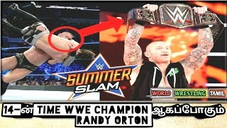 14-ன் Time WWE Champion ஆகப்போகும் Randy Orton.!/World Wrestling Tamil