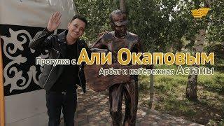 Прогулка с Али Окаповым. Арбат и набережная Астаны