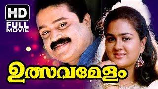 Ulsavamelam Malayalam Full Movie   Evergreen Malayalam Full Movie   Suresh Gopi   Urvashi
