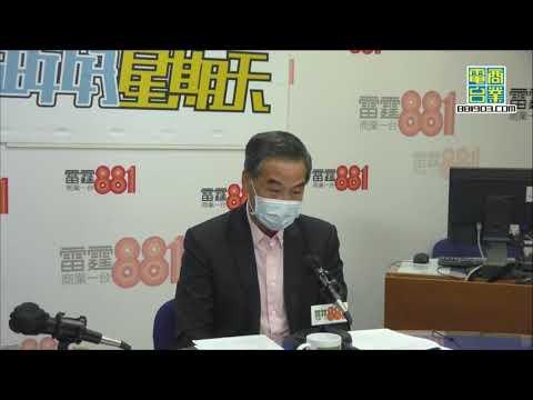 逾千青少年被捕喺邊受「感染」?梁振英:香港教育一定出咗問題!