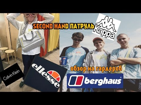 VLOG.SECOND-HAND Патруль.Ellesse.THF.Fred Perry.Kappa.Обзор на гардероб.