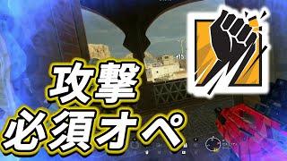 【R6S】フィンカ強化で攻撃必須の最強オペに!? #178
