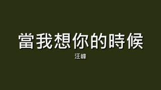 汪峰 / 當我想你的時候【歌詞】