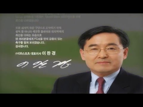 FC서울 사장 인사ㅣGreetings from FC Seoul Chief Executive Officer (2005)