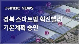 경북 스마트팜 혁신밸리 기본계획 승인 / 안동MBC