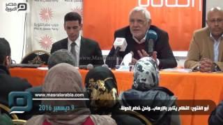 مصر العربية | أبو الفتوح: النظام يتاجر بالإرهاب..ونحن خدام الدولة