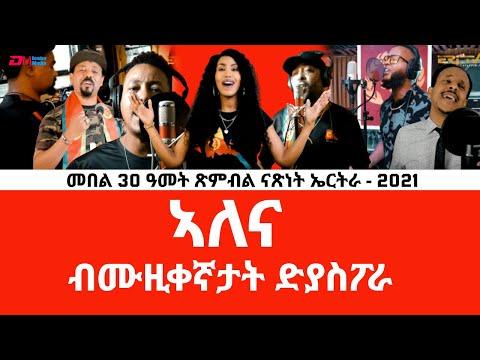 ኣለና   Alena - Music by diaspora artists produced for Eritrea's 30th Independence Anniversary, ERi-TV