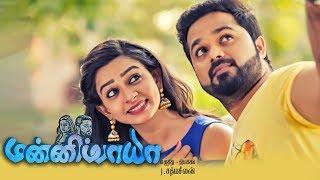 MANNIPPAYA Tamil Short Film Teaser | Sanjeev, Divya Ganesh