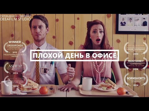 Короткометражная комедия «Плохой день в офисе» | Озвучка DeeaFilm