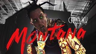 Скруджи — Монтана (премьера клипа, 2018)
