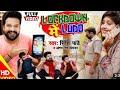 Video, Laila o'laila rani lockdown mein ledo ka Maja ritesh pandey antra Singh achcha Lage to like a