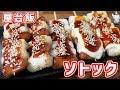 韓国屋台飯 ソトックソトックの作り方【kattyanneru】