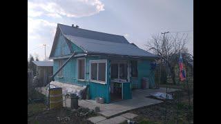 Реконструкция дачного домика!