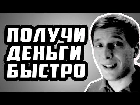 БЕРИ 1 РУБЛЬ В СЕКУНДУ Автоматический заработок в интернете без вложений